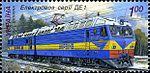 Stamp 2010 Elektrovoz DE1 (1).jpg