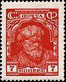 Stamp Soviet Union 1927 285.jpg