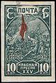 Stamp Soviet Union 1930 364.jpg