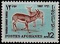Stamp of Afghanistan - 1967 - Colnect 345404 - Goitered gazelle Gazella subgutturosa.jpeg