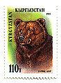 Stamp of Kyrgyzstan 054.jpg