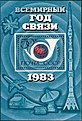 Stamp of USSR 1983-5376.jpg