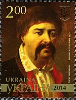 Stamp of Ukraine s1394.jpg