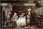 Stamp of Ukraine s1395.jpg