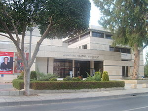 Strovolos - The municipal theatre with the town hall in the background