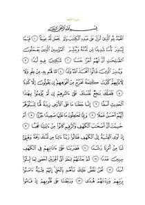 Sura18.pdf