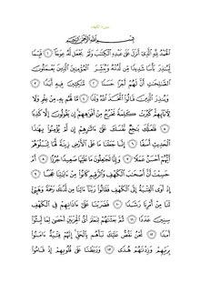Surat Al Kahfi Wikipèdia Bahsa Acèh ènsiklopèdia Bibeuëh