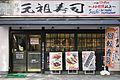 Sushi shop kagurazaka.jpg