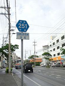 沖縄県道251号那覇宜野湾線
