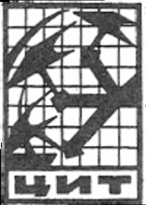 Central Institute of Labour - Центральный институт труда Logo