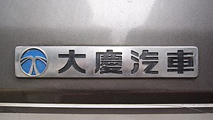 Ta Ching Motor Co. - Image: Ta Ching Motor plate on Taiwan Subaru Domingo 1000cc van