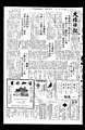 Tairiku Nippo (26664719943).jpg