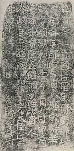 Rubbed copy showing Chinese characters.