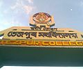 Tezpur College.JPG