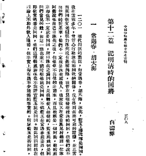 Mu Ying - Bai Shouyi introduced the ethnicity issue of several generals in the early Ming dynasty, including Mu Ying (1948)