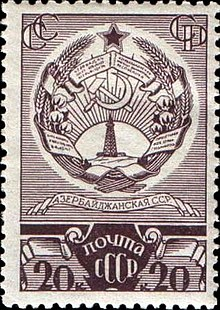 The Soviet Union 1937 CPA 574 stamp (Arms of Azerbaijan).jpg