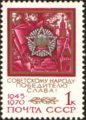 The Soviet Union 1970 CPA 3890 stamp (The Order of Victory).png