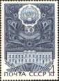 The Soviet Union 1970 CPA 3899 stamp (Tatar Autonomous Soviet Socialist Republic (Established on 1920.05.27)).png