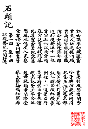 The first page of Shitouji-gengchen version.png
