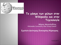 The gender gap in Wikipedia and in technology. Talk by Marios Magioladitis