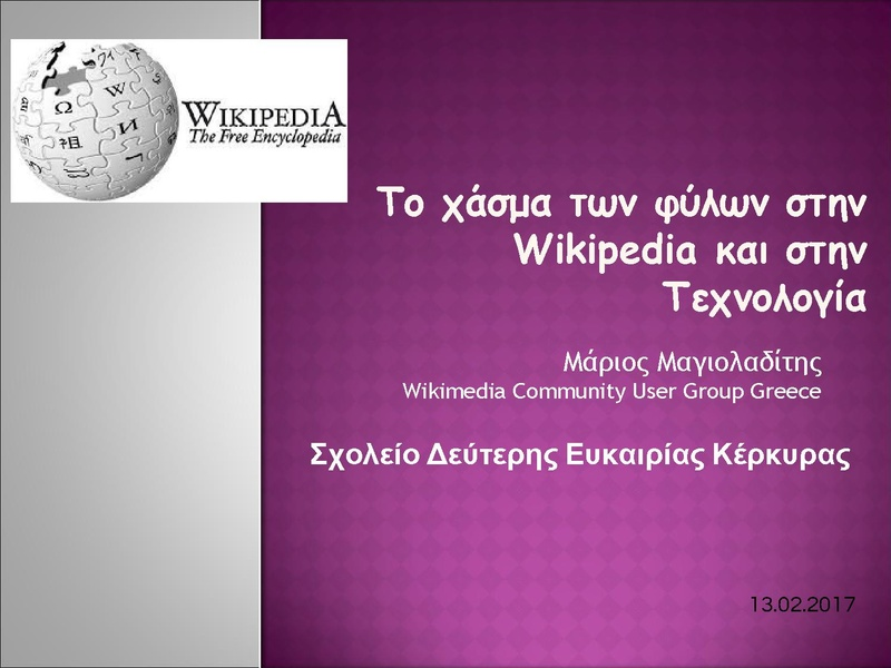 File:The gender gap in Wikipedia and in technology (in Greek).pdf