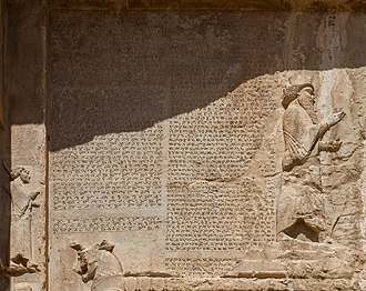 Naqsh-e Rustam - Darius I inscription (the DNa inscription) on the upper left corner of the facade of his tomb.