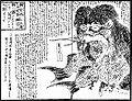 Toyokuni Umiwarawa.jpg