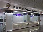 TransAsia Airways Taipei International Airport.jpg