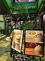 Tullys Coffee Miyazaki Tachibana Street.JPG