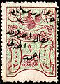 Turkey 1878-79 Sul4538 (1).jpg