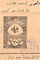 Turkey 1904 impressed duty Sul149.jpg
