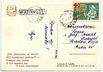 USSR 1956-10-05 postcard.jpg