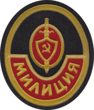 USSR OMON patch.png