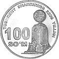 UZ-2009sum100-1.jpg