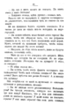 V.M. Doroshevich-Collection of Works. Volume VIII. Stage-41.png