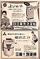 Washing machine by Hitachi & Mitsubishi 1956.jpg