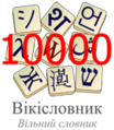 WiktionaryUk-10000.png