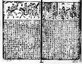 Xin quanxiang Sanguo zhipinghua013.JPG