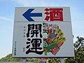 Yasaka, Kakegawa, Shizuoka Prefecture 436-0004, Japan - panoramio (1).jpg