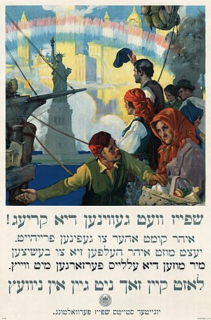 "Yiddish - American World War I-era poster in Yiddish. Translated caption: ""Food will win the war – You came here seeking freedom, now you must help to preserve it – We must supply the Allies with wheat – Let nothing go to waste"". Colour lithograph, 1917. Digitally restored."