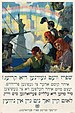 Yiddish WWI poster2.jpg
