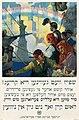 Yiddish WWI poster2.jpg