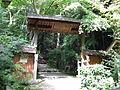 Yusenji (Katsuragi, Nara)1.jpg