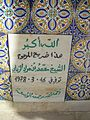 Zaouia of Imam Mezri 12.JPG