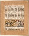 """Bahram Chubina Kills the Lion-Shaped Ape Monster"", Folio from a Shahnama (Book of Kings) MET DP215670.jpg"
