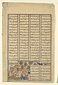 """Bahram Gur Hunts the Onager"", Folio from a Shahnama (Book of Kings) MET DP108582.jpg"