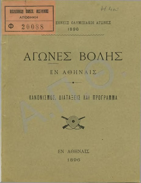 File:Ολυμπιακοί 1896 - Αγώνες βολής.djvu
