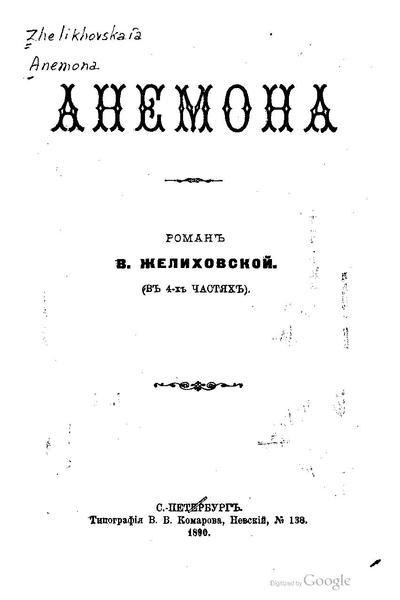 File:Анемона.pdf