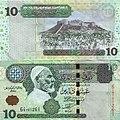 Банкнота номиналом 10 динаров..JPG