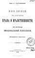 Введение в изучение прав и нравственности основы эмоциональной психологии 1908.pdf